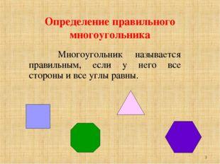 * Определение правильного многоугольника Многоугольник называется правильным,
