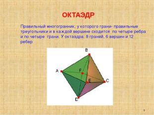 * ОКТАЭДР Правильный многогранник, у которого грани- правильные треугольники