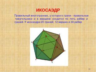 * ИКОСАЭДР \ Правильный многогранник, у которого грани - правильные треугольн