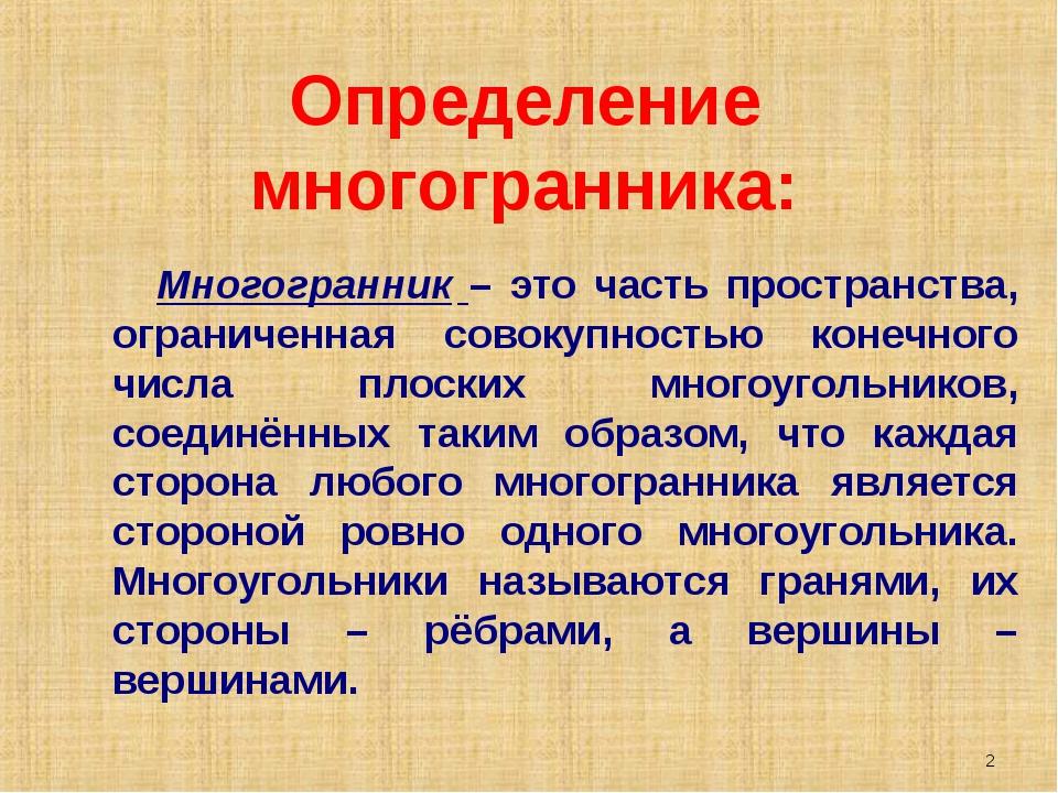 * Определение многогранника: Многогранник – это часть пространства, ограничен...