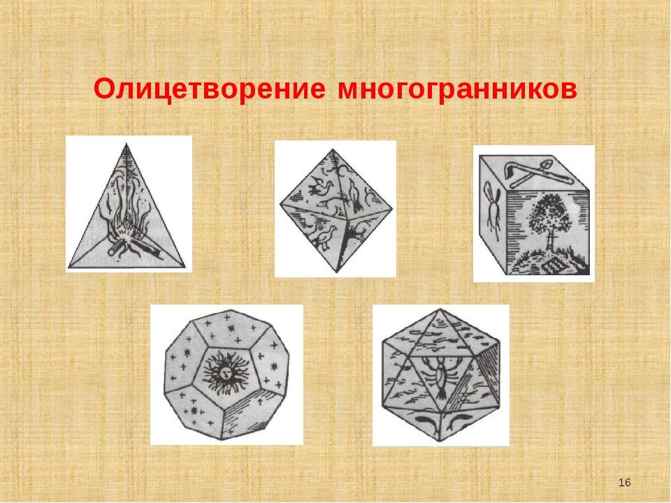* Олицетворение многогранников