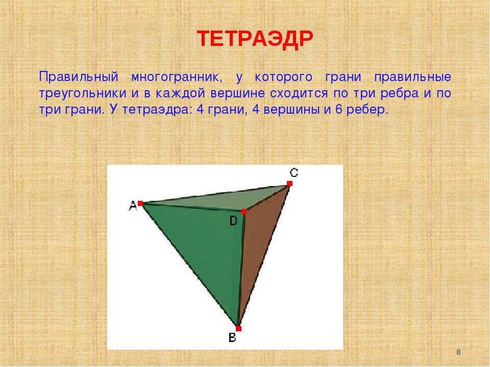 * Правильный многогранник, у которого грани правильные треугольники и в кажд...