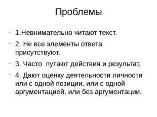 Проблемы 1.Невнимательно читают текст. 2. Не все элементы ответа присутствуют