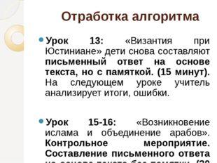 Отработка алгоритма Урок 13: «Византия при Юстиниане» дети снова составляют