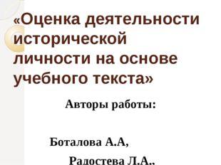 «Оценка деятельности исторической личности на основе учебного текста» Авторы