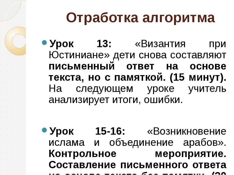 Отработка алгоритма Урок 13: «Византия при Юстиниане» дети снова составляют...