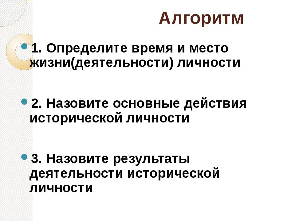 Алгоритм 1. Определите время и место жизни(деятельности) личности 2. Назовит...