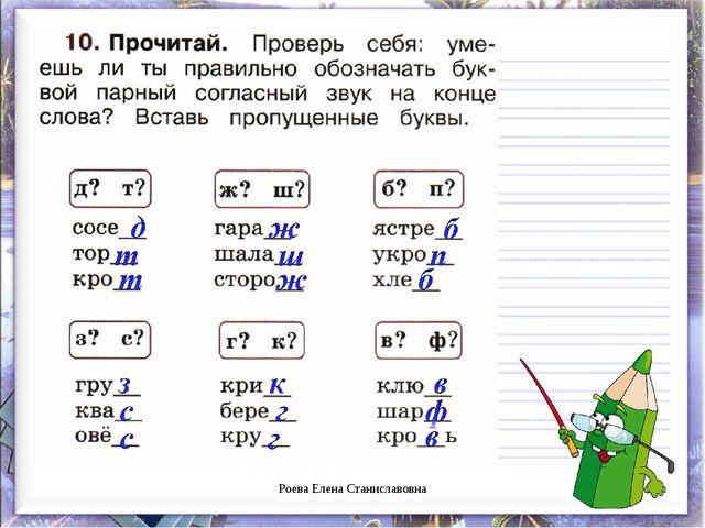 Роева Елена Станиславовна Роева Елена Станиславовна