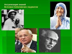 Актуализация знаний Вспомни Нобелевских лауреатов