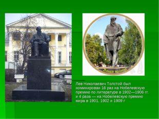 Лев Николаевич Толстой был номинирован 16 раз на Нобелевскую премию по литера