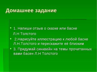 Домашнее задание 1. Напиши отзыв о сказке или басне Л.Н Толстого 2.Нарисуйте