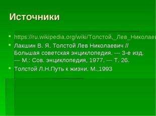 Источники https://ru.wikipedia.org/wiki/Толстой,_Лев_Николаевич Лакшин В. Я.