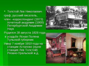 Толстой Лев Николаевич граф, русский писатель, член –корреспондент (1873) поч