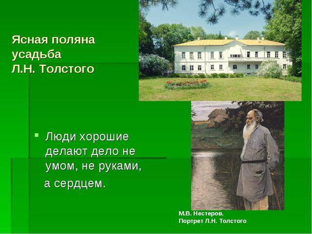Ясная поляна усадьба Л.Н. Толстого Люди хорошие делают дело не умом, не рукам...