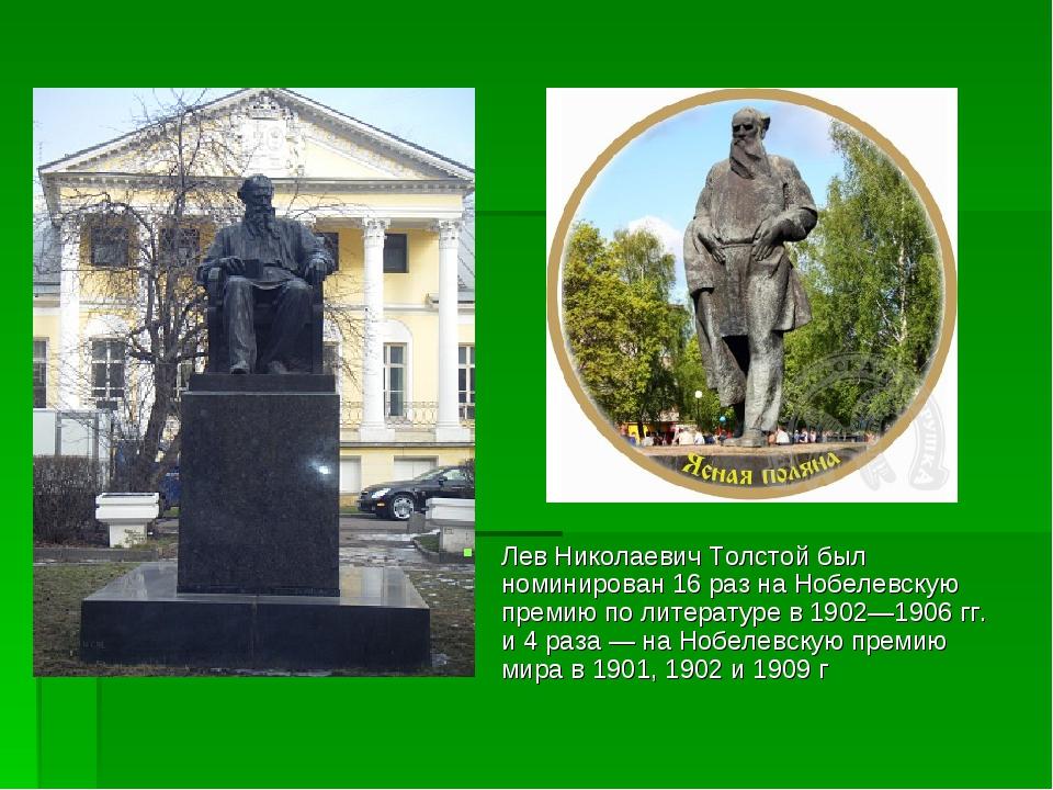 Лев Николаевич Толстой был номинирован 16 раз на Нобелевскую премию по литера...