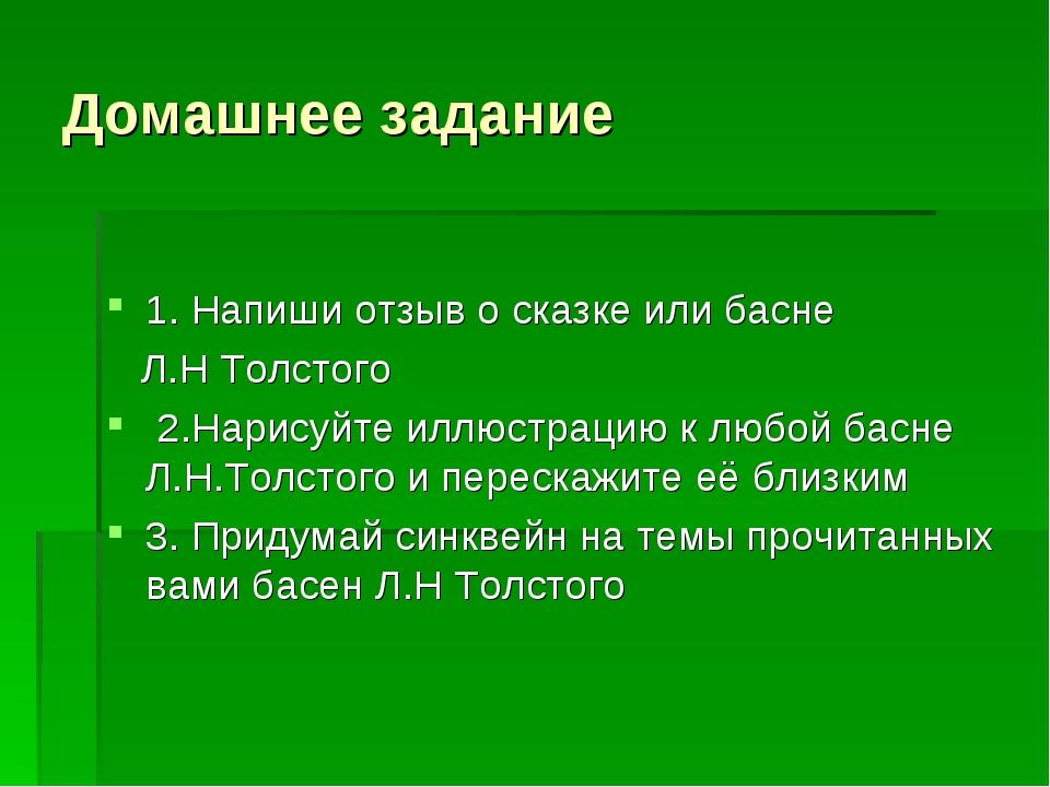 Домашнее задание 1. Напиши отзыв о сказке или басне Л.Н Толстого 2.Нарисуйте...