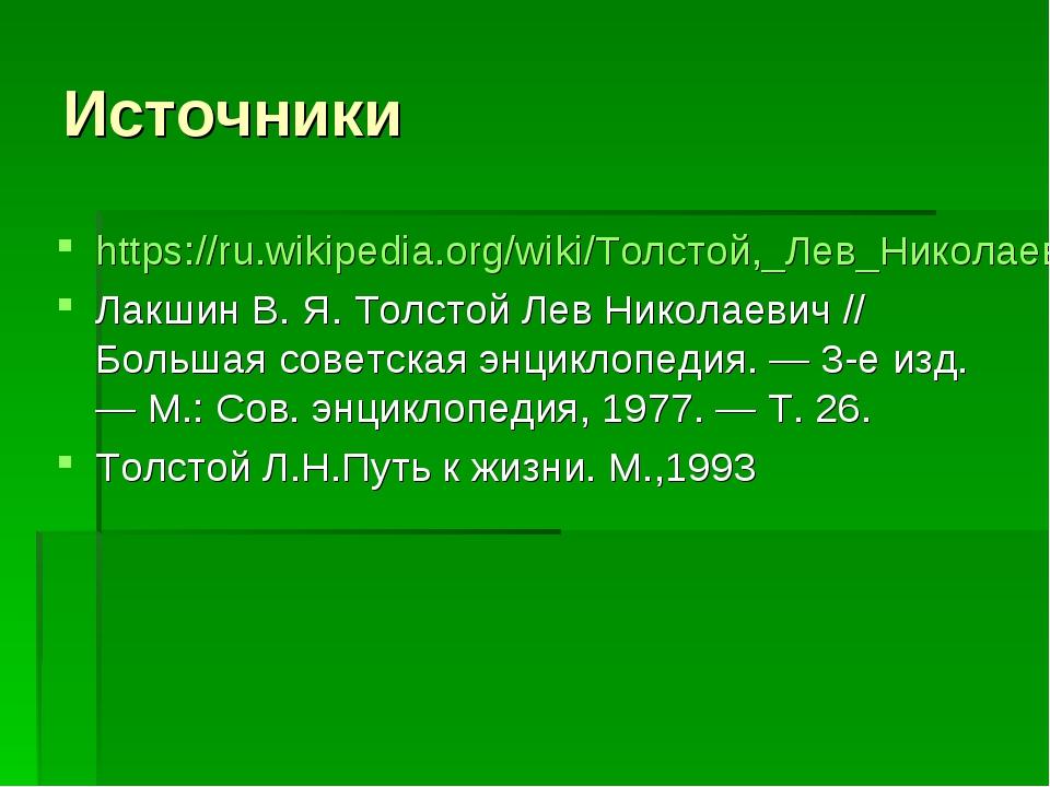 Источники https://ru.wikipedia.org/wiki/Толстой,_Лев_Николаевич Лакшин В. Я....