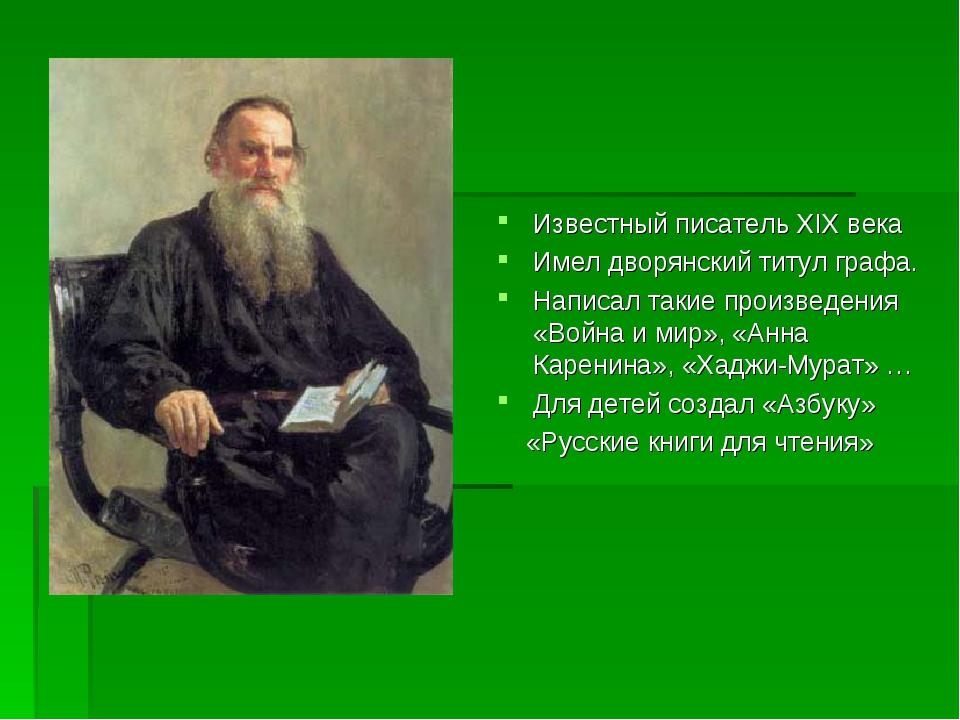 Известный писатель XIX века Имел дворянский титул графа. Написал такие произв...
