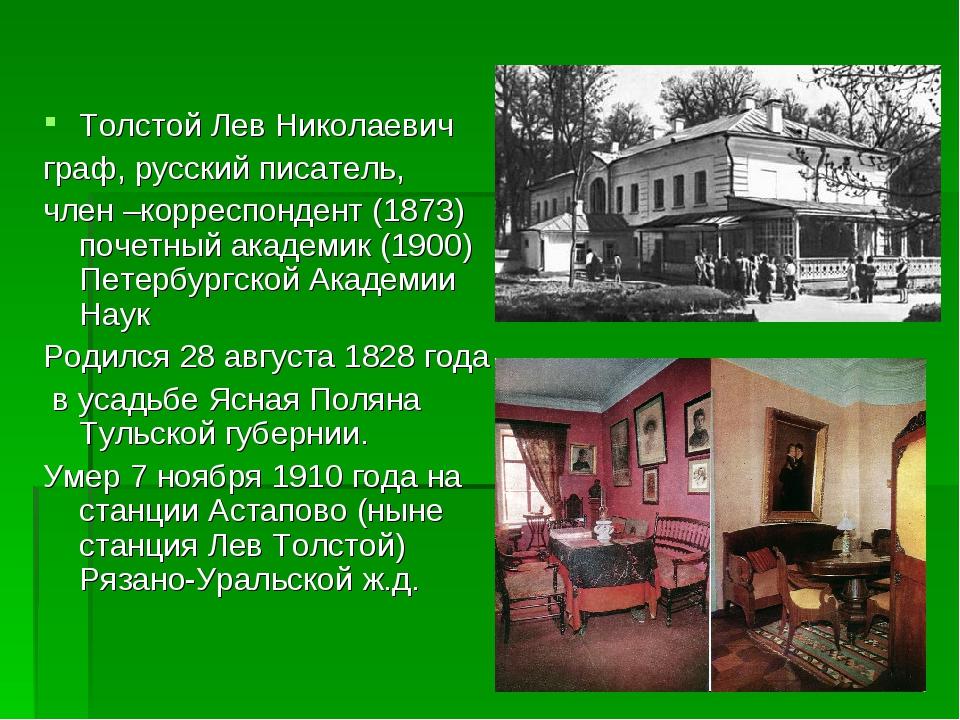 Толстой Лев Николаевич граф, русский писатель, член –корреспондент (1873) поч...
