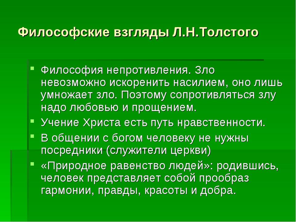 Философские взгляды Л.Н.Толстого Философия непротивления. Зло невозможно иско...