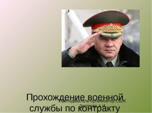 Прохождение военной службы по контракту Преподаватель-организатор ОБЖ Дегтяр