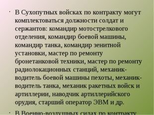 В Сухопутных войсках по контракту могут комплектоваться должности солдат и се