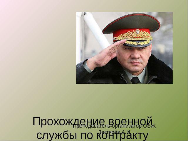 Прохождение военной службы по контракту Преподаватель-организатор ОБЖ Дегтяр...