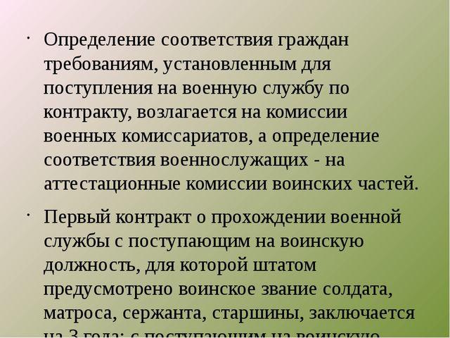 Определение соответствия граждан требованиям, установленным для поступления н...