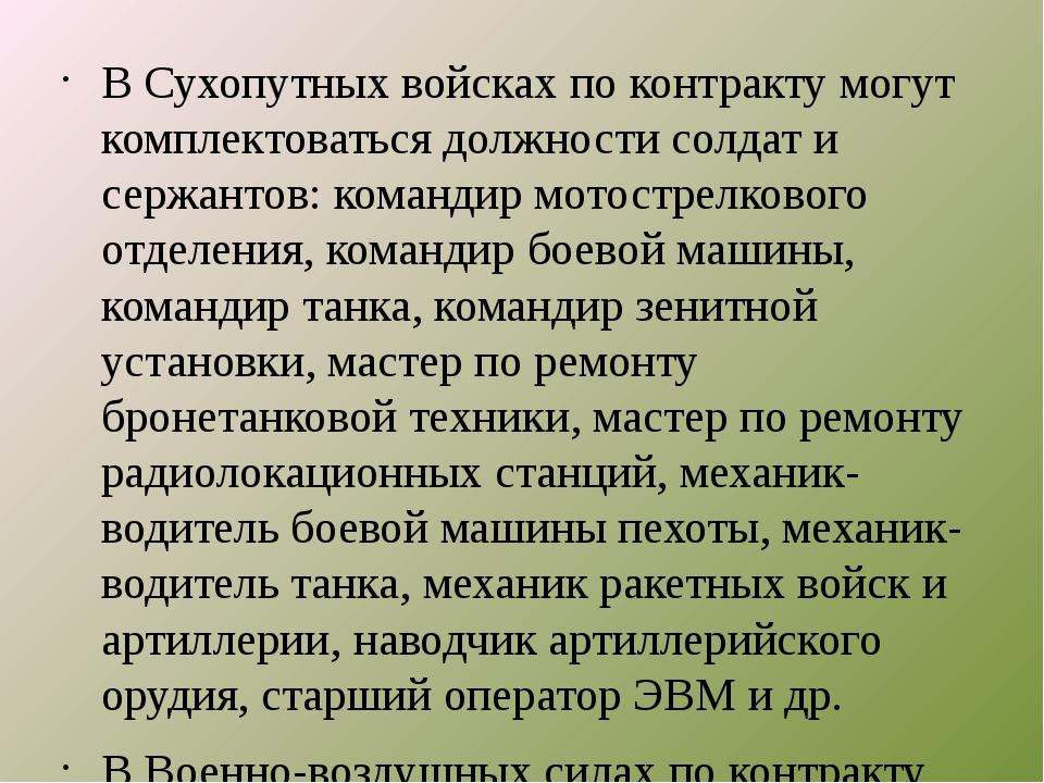 В Сухопутных войсках по контракту могут комплектоваться должности солдат и се...