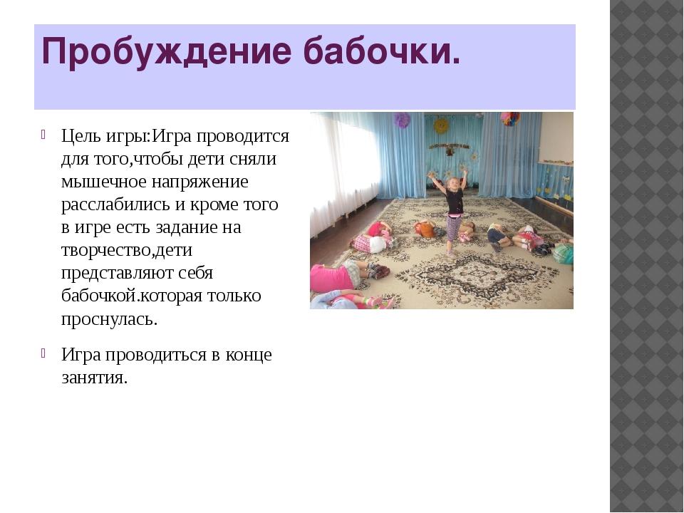 Пробуждение бабочки. Цель игры:Игра проводится для того,чтобы дети сняли мыше...