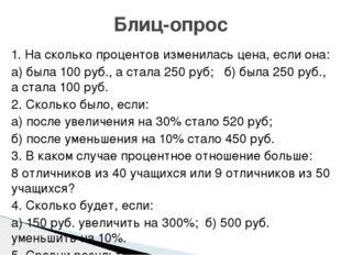 1. На сколько процентов изменилась цена, если она: а) была 100 руб., а стала