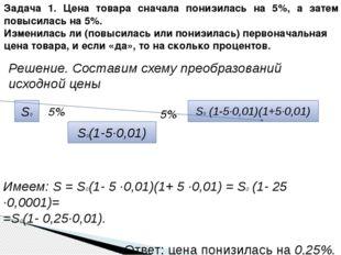 Имеем: S = S0(1- 5 ·0,01)(1+ 5 ·0,01) = S0 (1- 25 ·0,0001)= =S0(1- 0,25·0,01)