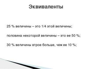 25 % величины – это 1/4 этой величины; половина некоторой величины – это ее 5