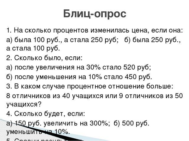 1. На сколько процентов изменилась цена, если она: а) была 100 руб., а стала...