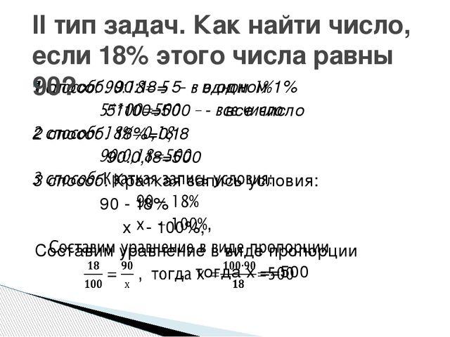 II тип задач. Как найти число, если 18% этого числа равны 90?