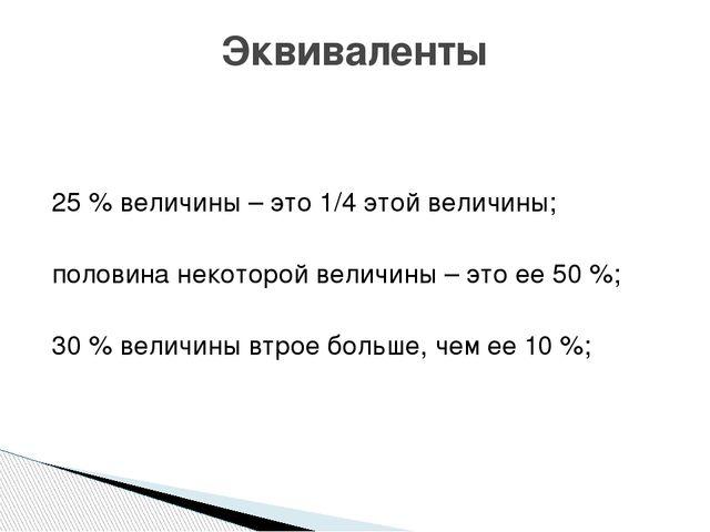 25 % величины – это 1/4 этой величины; половина некоторой величины – это ее 5...