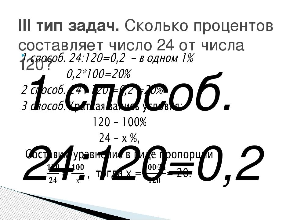 III тип задач. Сколько процентов составляет число 24 от числа 120?