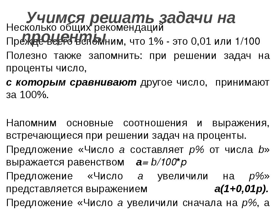 Несколько общих рекомендаций Прежде всего вспомним, что 1% - это 0,01 или 1/1...
