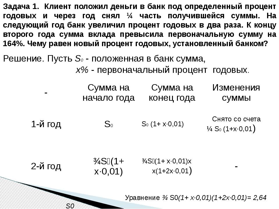 Уравнение ¾ S0(1+ х·0,01)(1+2х·0,01)= 2,64 S0 x²+150x-12600=0 x = 60, x = -2...