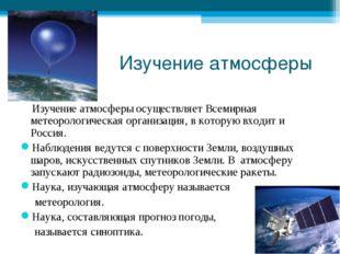 Изучение атмосферы Изучение атмосферы осуществляет Всемирная метеорологическа