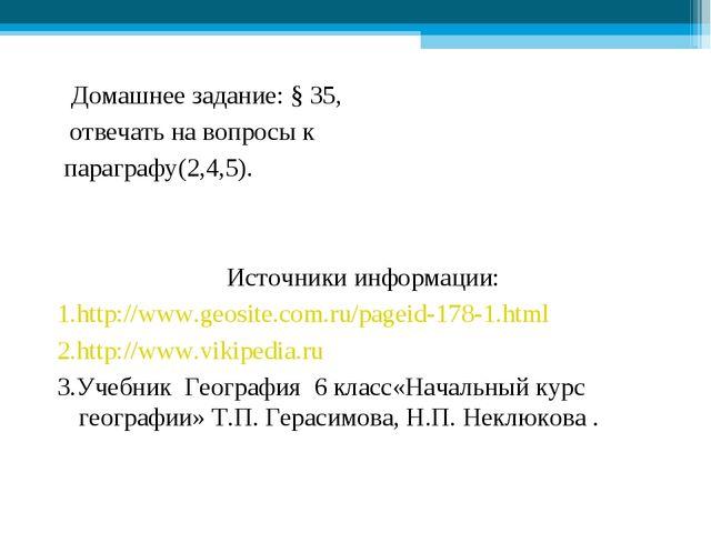 Домашнее задание: § 35, отвечать на вопросы к параграфу(2,4,5). Источники ин...