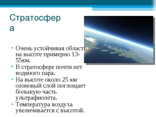 Стратосфера Очень устойчивая область на высоте примерно 13-55км. В стратосфер...