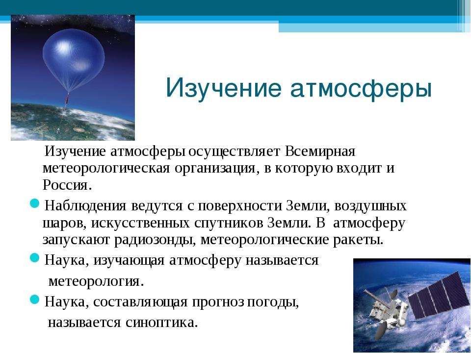 Изучение атмосферы Изучение атмосферы осуществляет Всемирная метеорологическа...