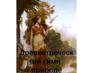 Древнегреческий гимн природе