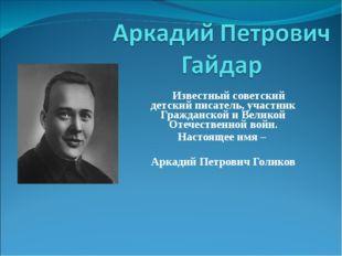 Известный советский детский писатель, участник Гражданской и Великой Отечест