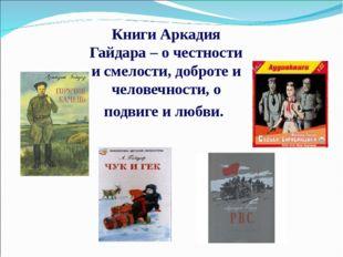 Книги Аркадия Гайдара – о честности и смелости, доброте и человечности, о под