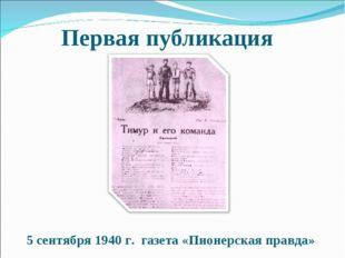 Первая публикация 5 сентября 1940 г. газета «Пионерская правда» Межрегиональн