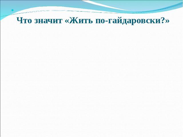 """Что значит «Жить по-гайдаровски?» Межрегиональный конкурс """"Науки юношей пита..."""