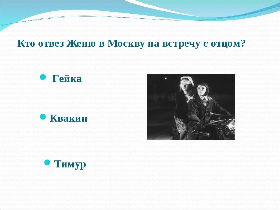 Кто отвез Женю в Москву на встречу с отцом? Гейка Квакин Тимур Межрегиональн...