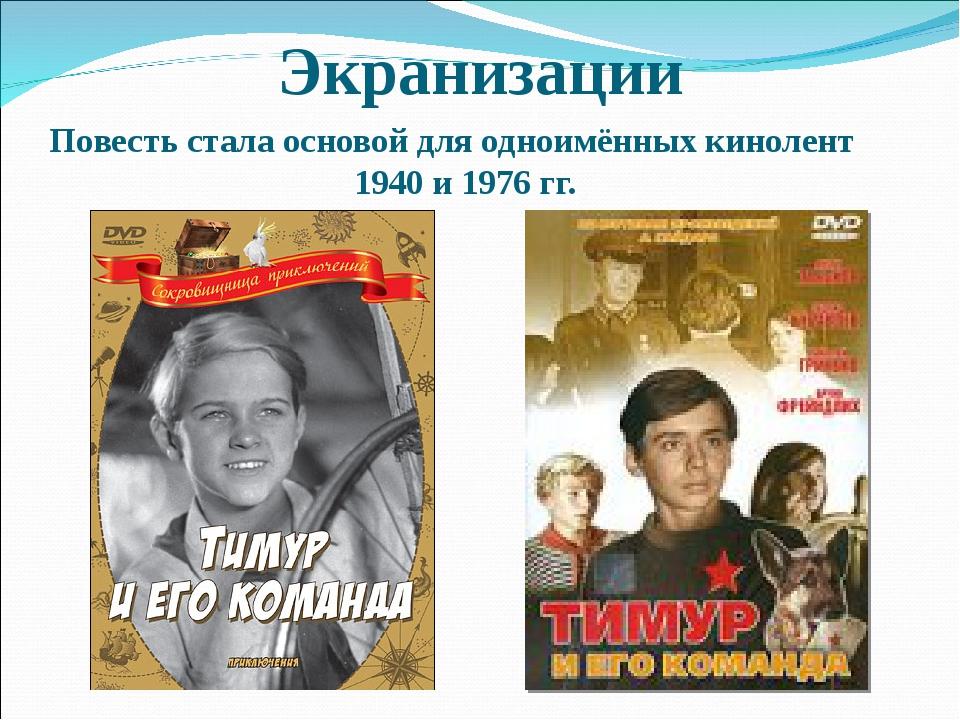 Экранизации Повесть стала основой для одноимённых кинолент 1940 и 1976 гг. Ме...